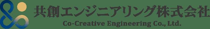 共創エンジニアリングロゴ